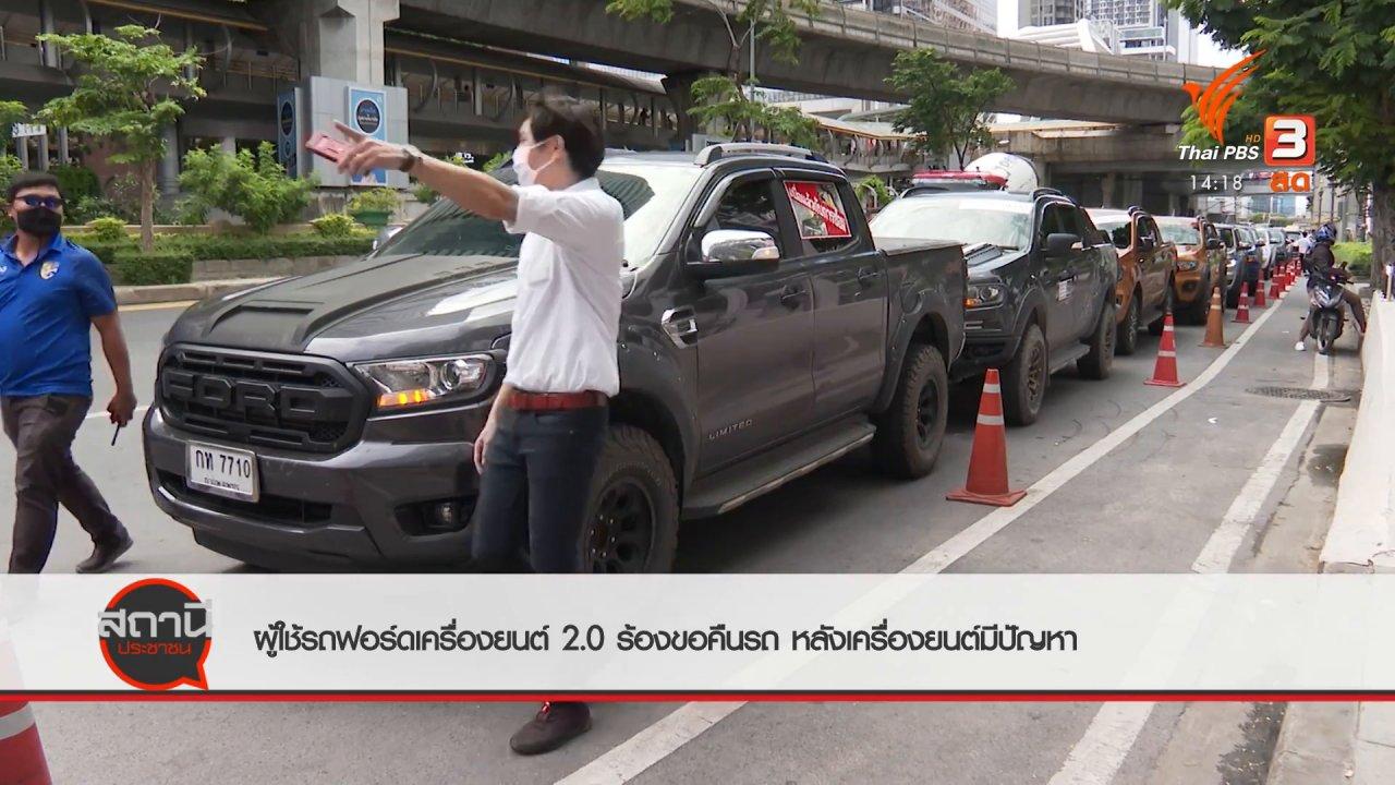 สถานีประชาชน - สถานีร้องเรียน : ผู้ใช้รถฟอร์ดเครื่องยนต์ 2.0 ร้องขอคืนรถ หลังเครื่องยนต์มีปัญหา