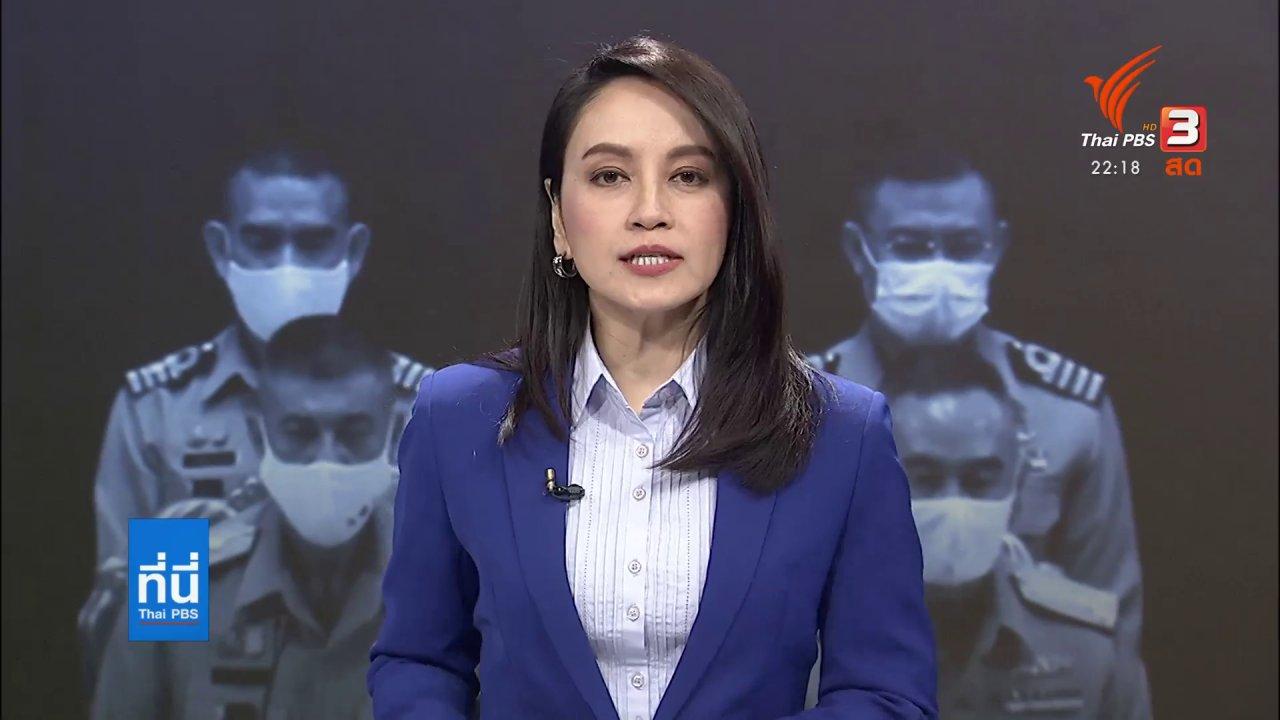 ที่นี่ Thai PBS - ข้อแนะนำเจรจาจีนยกเลิกจัดหาเรือดำน้ำ