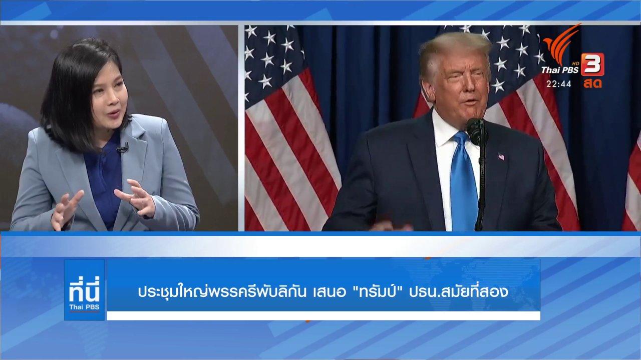 """ที่นี่ Thai PBS - ประชุมใหญ่รีพับลิกัน เสนอ """"ทรัมป์"""" ปธน.สมัยที่สอง"""
