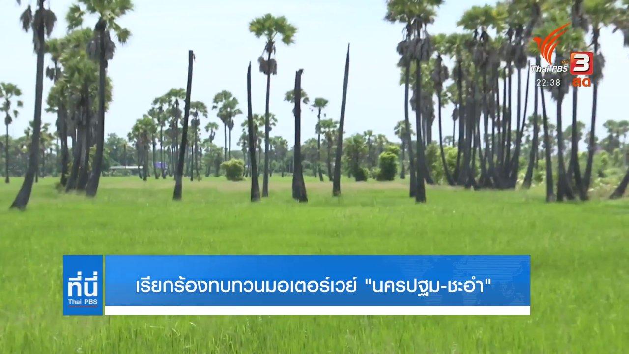 """ที่นี่ Thai PBS - เรียกร้องทบทวนมอเตอร์เวย์ """"นครปฐม-ชะอำ"""""""