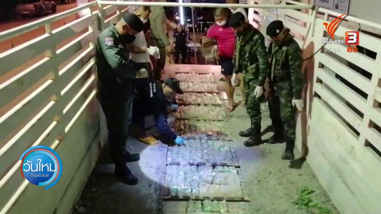 วันใหม่  ไทยพีบีเอส - ขยายผลจับยาเสพติดชายแดนเจดีย์สามองค์