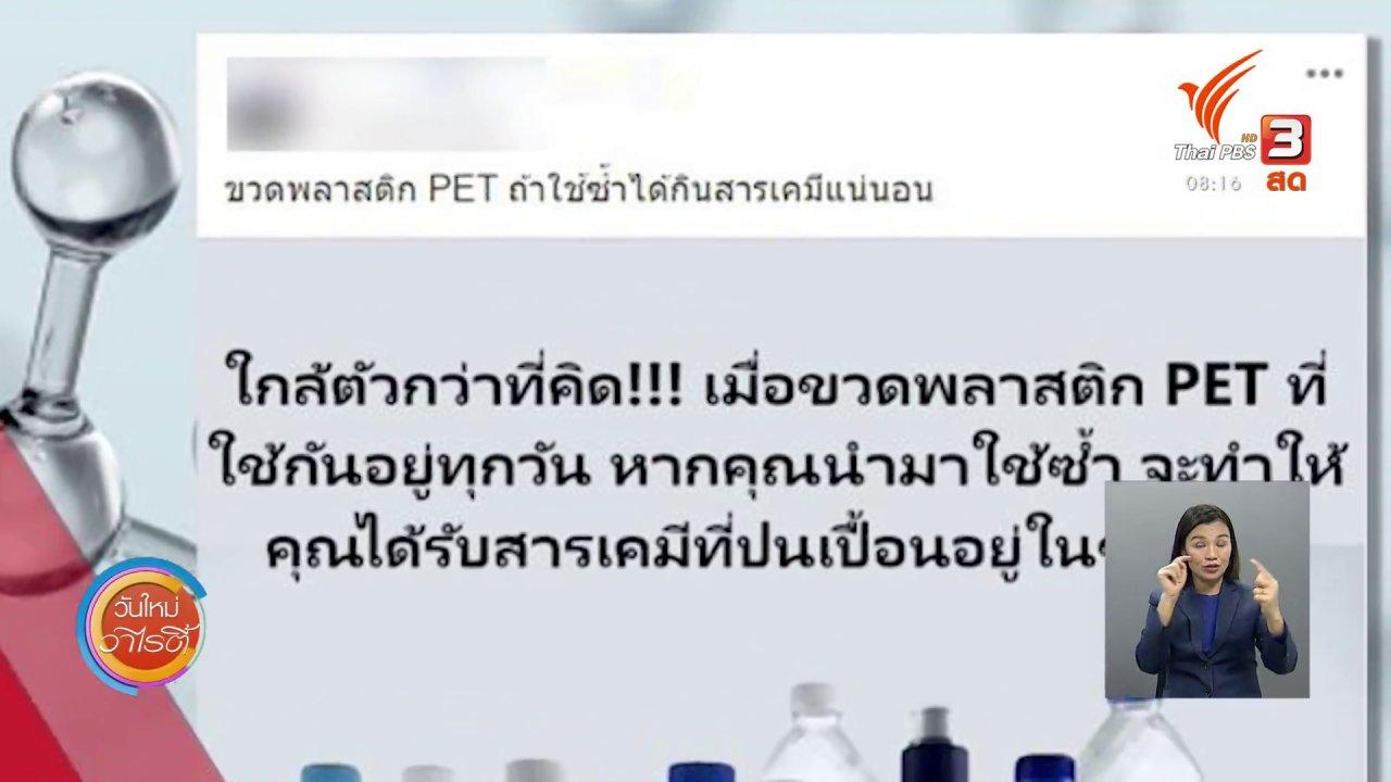 วันใหม่วาไรตี้ - จับตาข่าวเด่น : การใช้ขวดพลาสติก PET ซ้ำ เสี่ยงรับเชื้อโรค