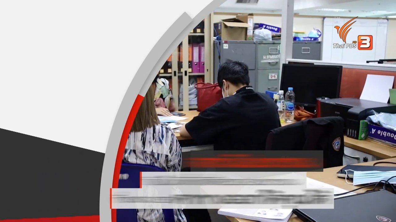 สถานีประชาชน - สถานีร้องเรียน : แจ้งความโคชสอนทำโฆษณาออนไลน์ โฆษณาเกินจริง