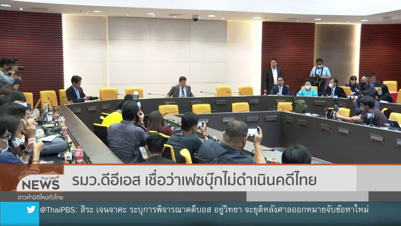 ข่าวค่ำ มิติใหม่ทั่วไทย - รมว.ดีอีเอส เชื่อว่าเฟซบุ๊กไม่ดำเนินคดีไทย