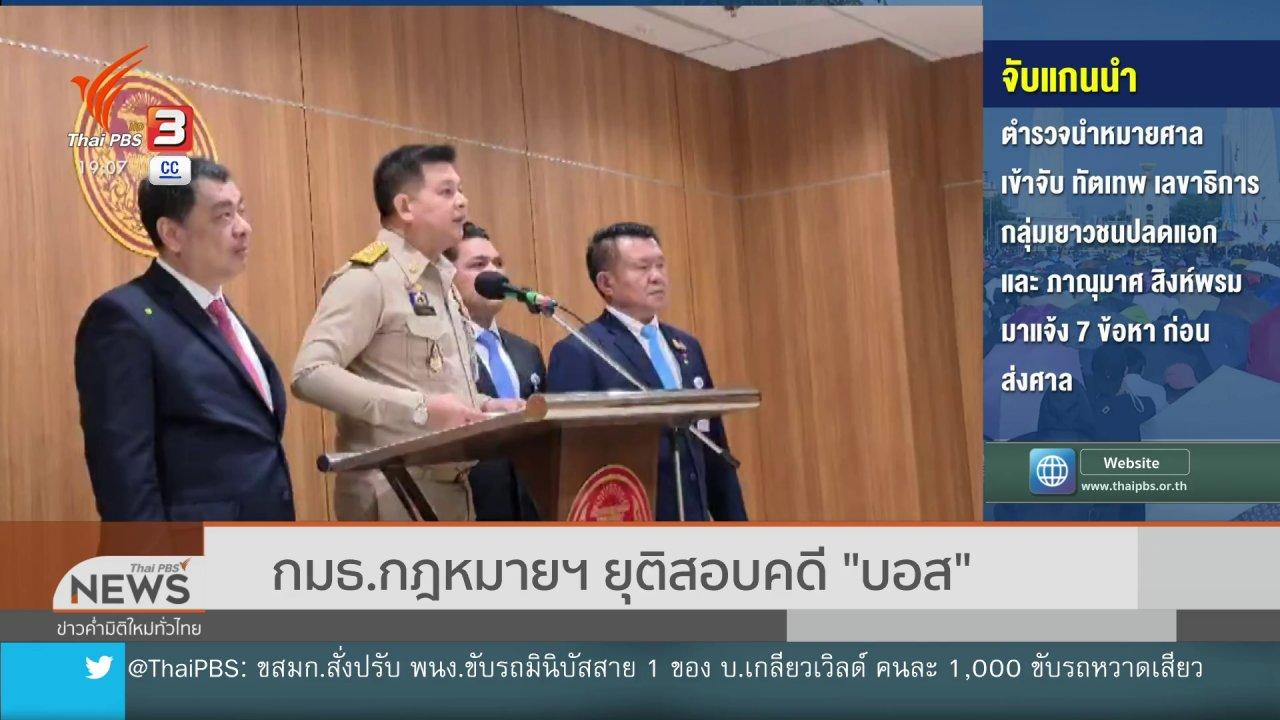 """ข่าวค่ำ มิติใหม่ทั่วไทย - กมธ.กฎหมายฯ ยุติสอบคดี """"บอส"""""""
