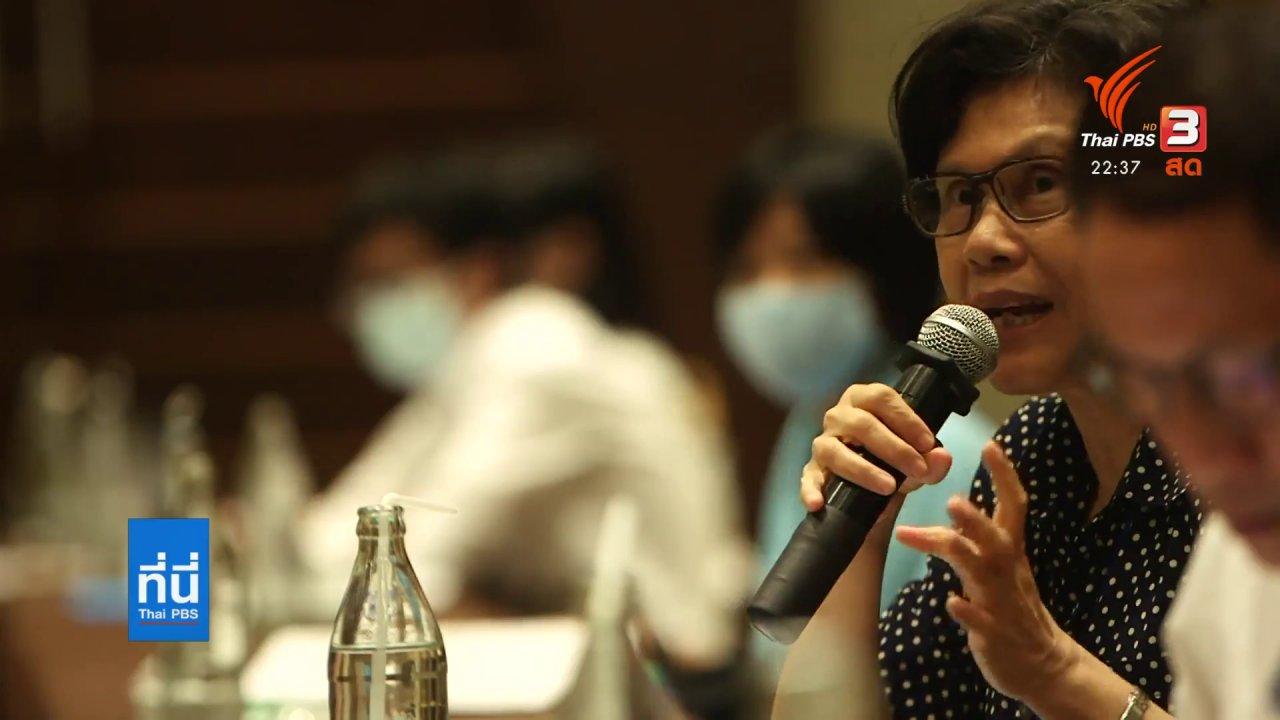 ที่นี่ Thai PBS - ขับเคลื่อนกฎหมายล่วงละเมิดทางเพศ