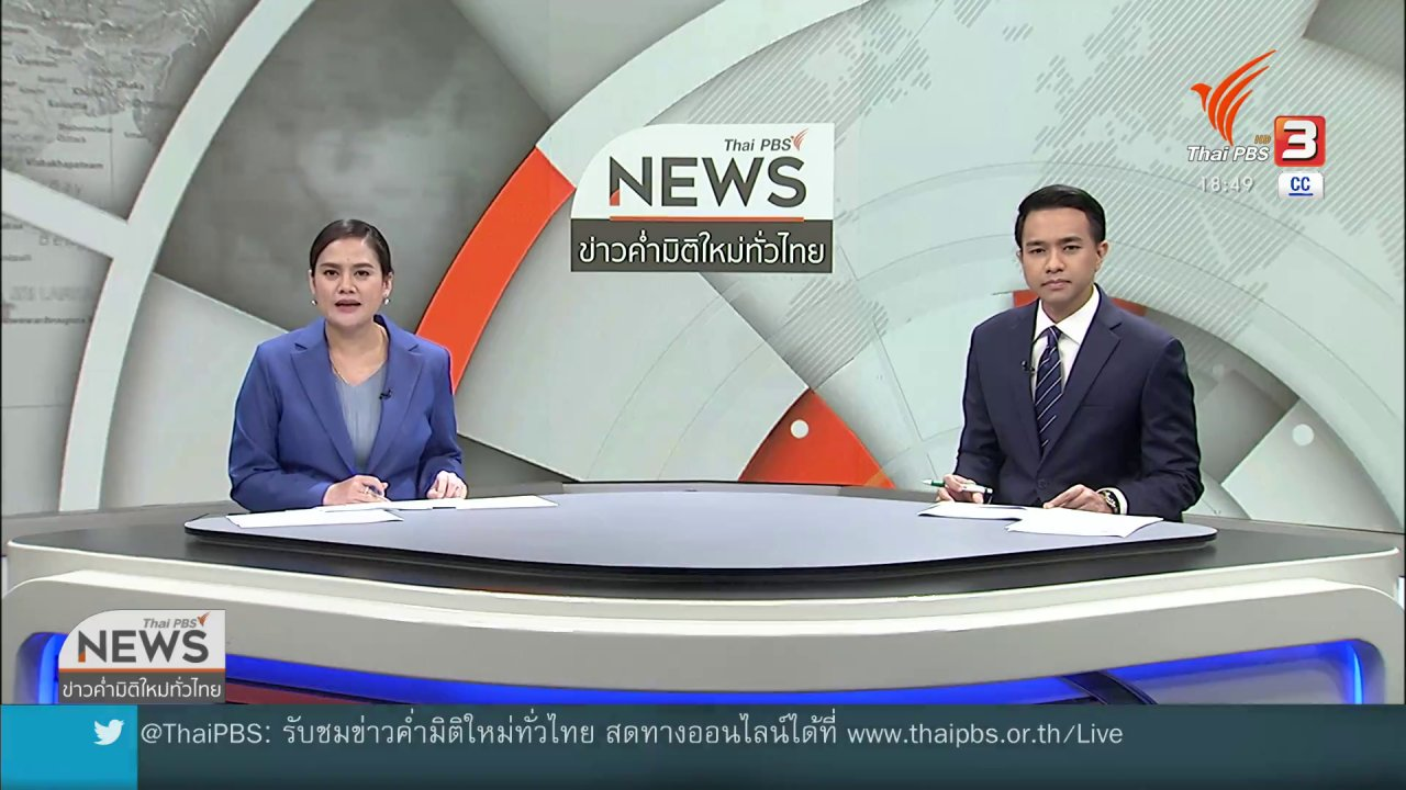 """ข่าวค่ำ มิติใหม่ทั่วไทย - """"วิชา"""" พร้อมสรุปคดี """"บอส"""" สิ้นเดือน ส.ค."""