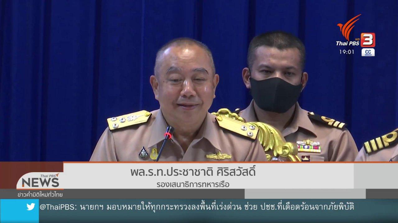 """ข่าวค่ำ มิติใหม่ทั่วไทย - ทร.โต้ไม่ใช่ """"จีทูจี"""" ปลอม"""