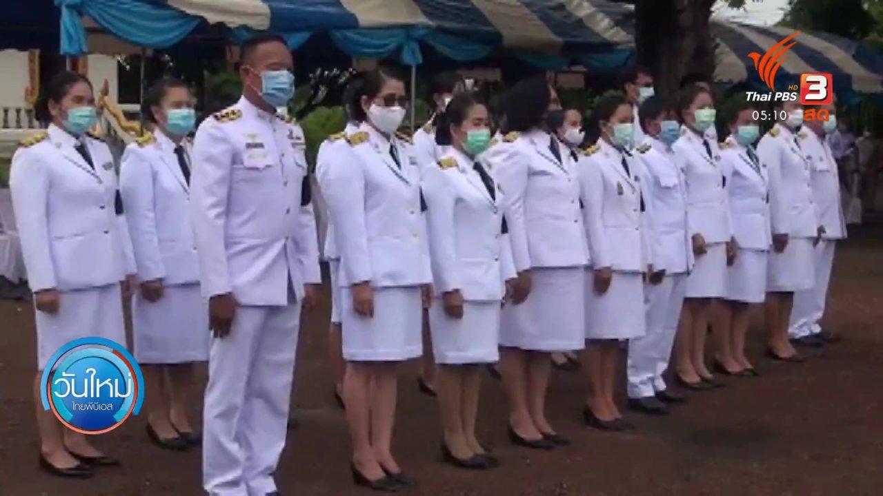 วันใหม่  ไทยพีบีเอส - พระราชทานเพลิงศพเหยื่อกราดยิง จ.นครราชสีมา