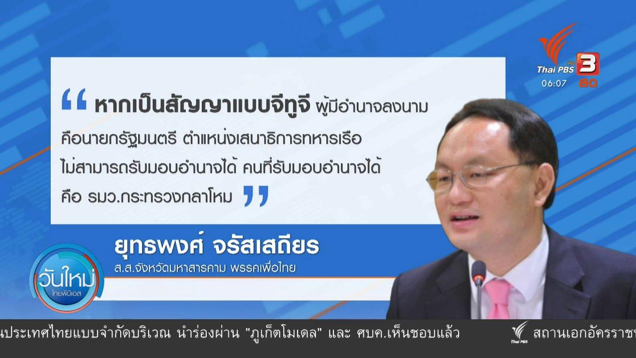 """วันใหม่  ไทยพีบีเอส - มุม(การ)เมือง : คณะอนุฯ ปฏิเสธ """"นายพล ป."""" เบื้องหลังจัดซื้อเรือดำน้ำ"""