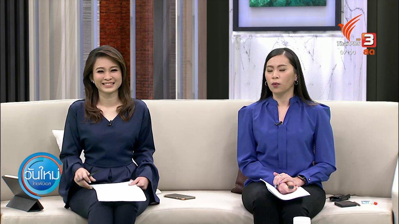 วันใหม่  ไทยพีบีเอส - กินอยู่รู้รอบ : สรรพากรเตือนชำระภาษีภายในเวลากำหนด