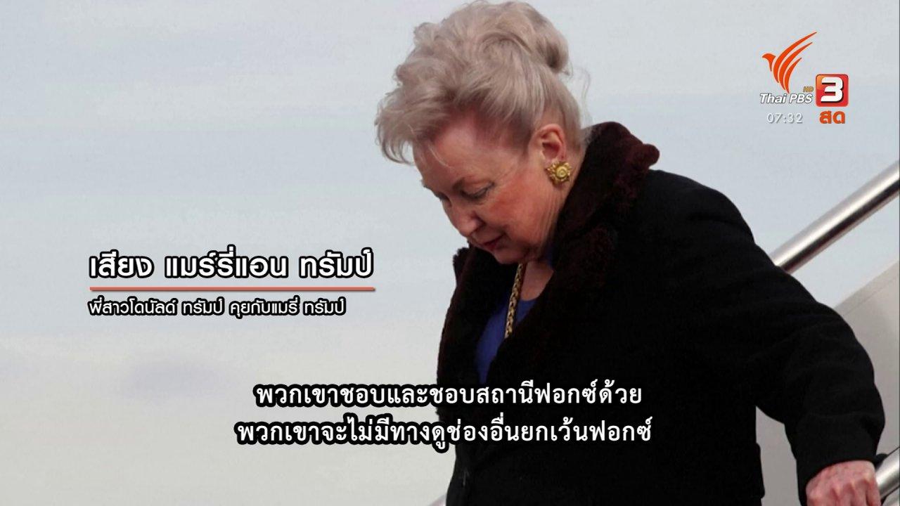วันใหม่  ไทยพีบีเอส - ทันโลกกับ Thai PBS World : พี่สาวโดนัลด์ ทรัมป์ วิพากษ์ผู้นำสหรัฐฯ เป็นคนไร้หลักการ และคนหลอกลวง