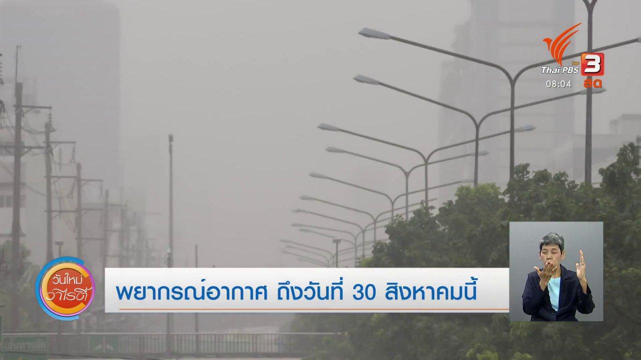 วันใหม่วาไรตี้ - จับตาข่าวเด่น : พยากรณ์อากาศ วันที่ 25 - 30 สิงหาคมนี้