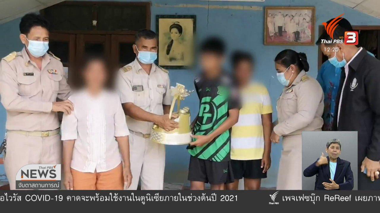 จับตาสถานการณ์ - ลงโทษครูล้อเลียนนักเรียนบกพร่องทางสายตา