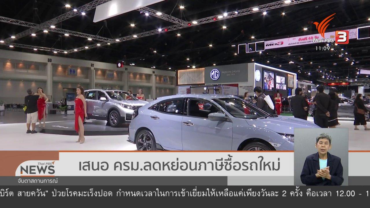 จับตาสถานการณ์ - เสนอ ครม.ลดหย่อนภาษีซื้อรถใหม่