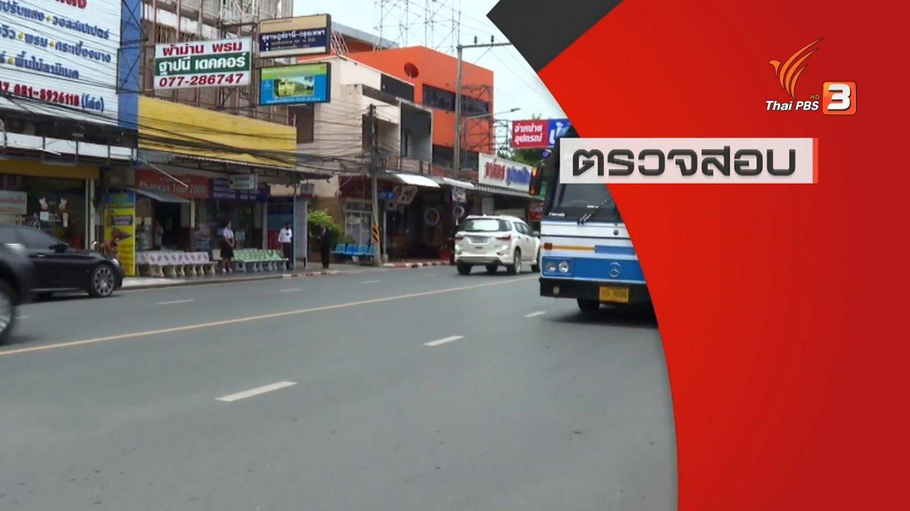 สถานีประชาชน - สถานีร้องเรียน : ร้องบริษัทเอกชนนำรถมาวิ่งทับเส้นทาง รับนักท่องเที่ยว จ.สุราษฎร์ธานี