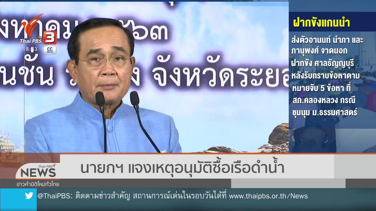 ข่าวค่ำ มิติใหม่ทั่วไทย - นายกฯ แจงเหตุอนุมัติซื้อเรือดำน้ำ