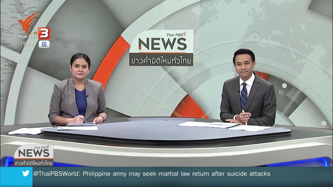 ข่าวค่ำ มิติใหม่ทั่วไทย - พรรคก้าวไกลชี้พรรคเพื่อไทยช่วยรัฐบาลฟอกตัว