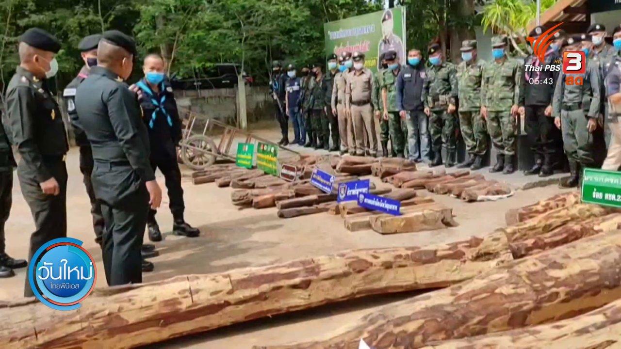 วันใหม่  ไทยพีบีเอส - ยึดไม้พะยูงลักลอบขายประเทศเพื่อนบ้าน