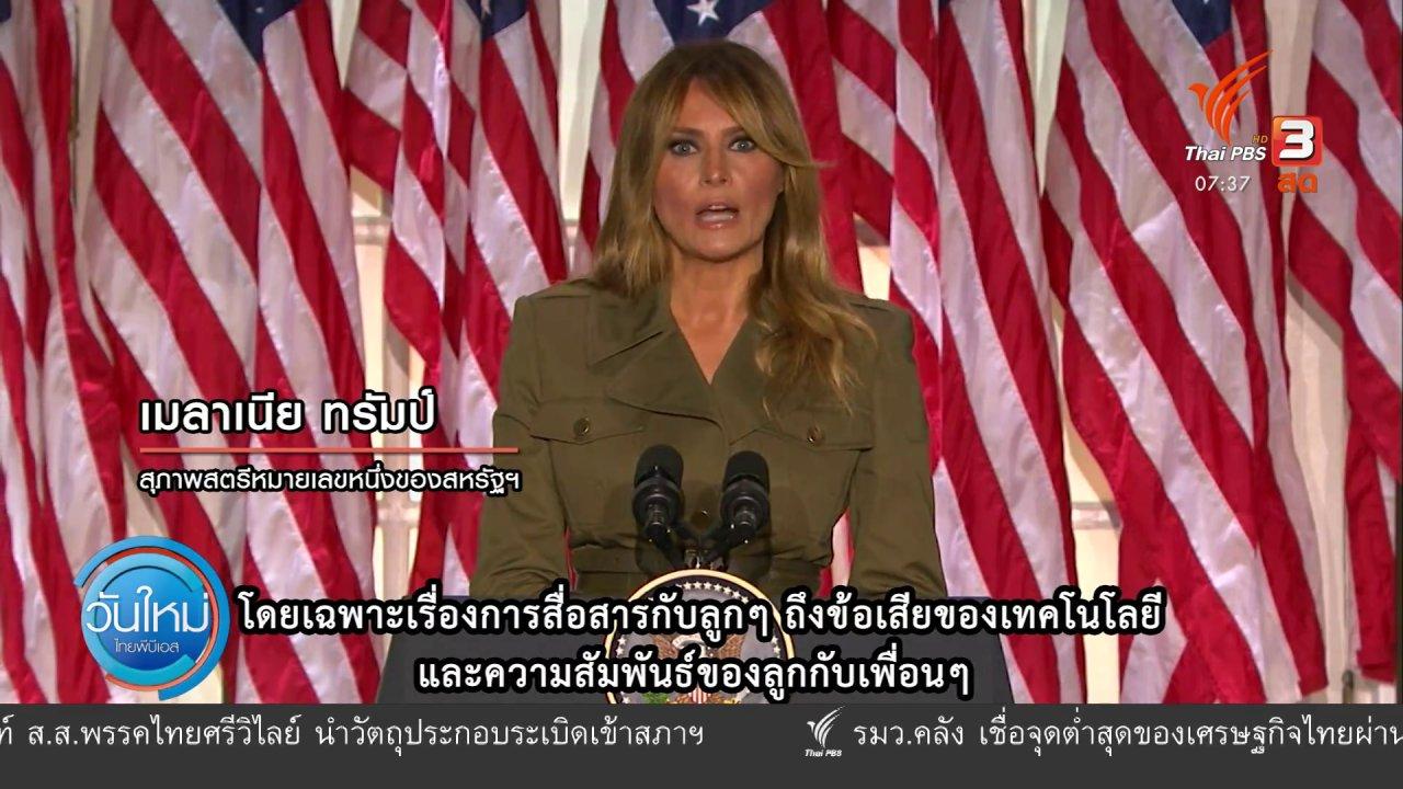 วันใหม่  ไทยพีบีเอส - ทันโลกกับ Thai PBS World : ประชุมใหญ่พรรครีพับลิกันคืนที่สอง