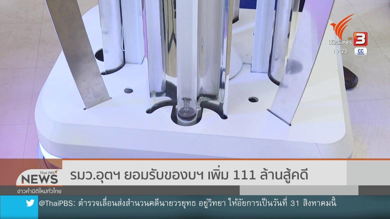 ข่าวค่ำ มิติใหม่ทั่วไทย - รมว.อุตฯ ยอมรับของบฯ เพิ่ม 111 ล้านสู้คดี