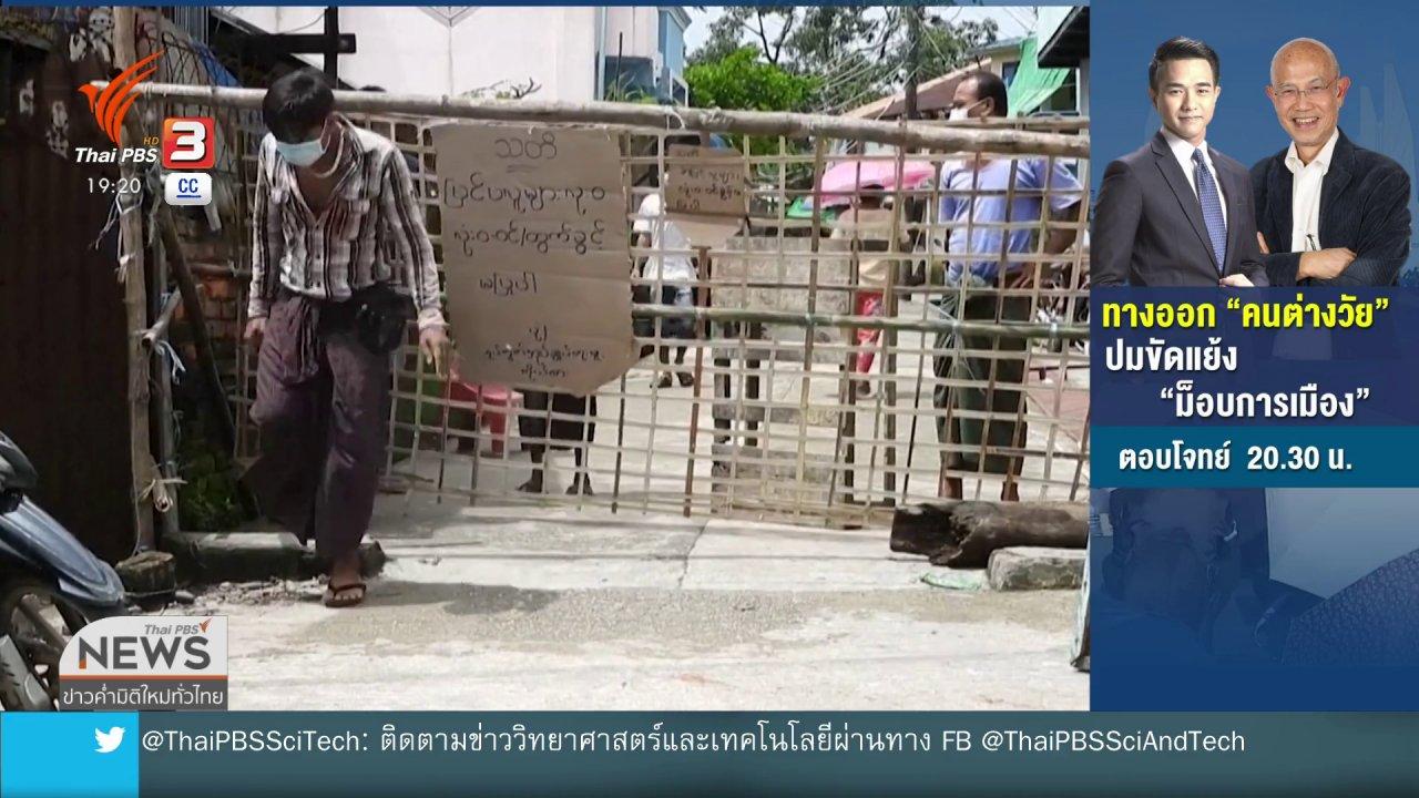 ข่าวค่ำ มิติใหม่ทั่วไทย - สธ.เพิ่มมาตรการเฝ้าระวัง - แรงงานลักลอบเข้าไทย