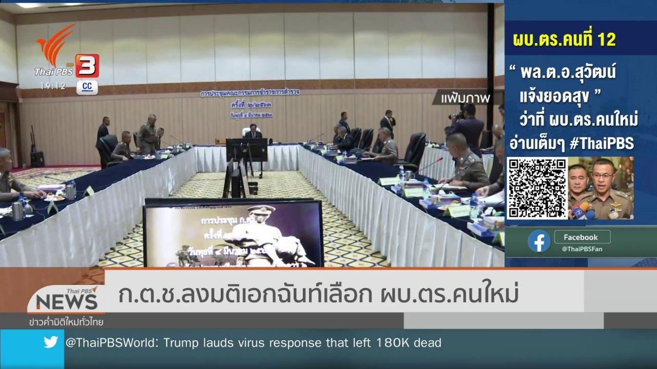 """ข่าวค่ำ มิติใหม่ทั่วไทย - ก.ต.ช.เห็นชอบ """"พล.ต.อ.สุวัฒน์"""" ว่าที่ ผบ.ตร."""