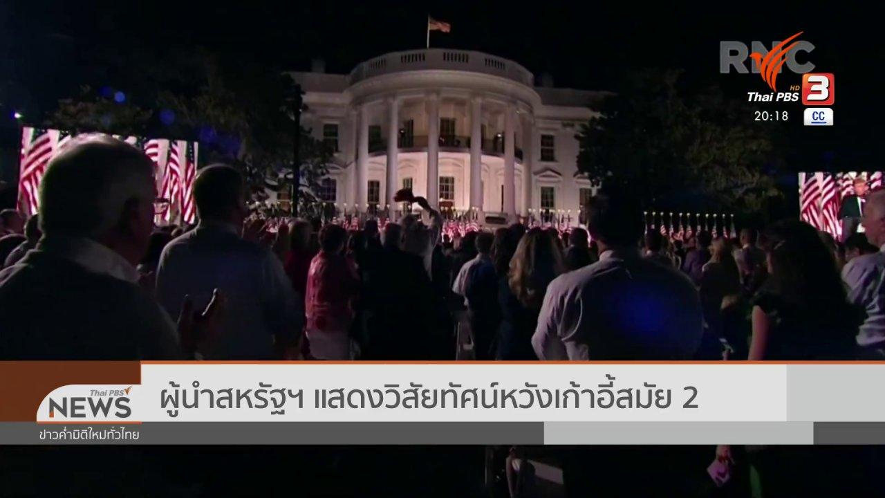 ข่าวค่ำ มิติใหม่ทั่วไทย - วิเคราะห์สถานการณ์ต่างประเทศ : ผู้นำสหรัฐฯ แสดงวิสัยทัศน์หวังเก้าอี้สมัย 2