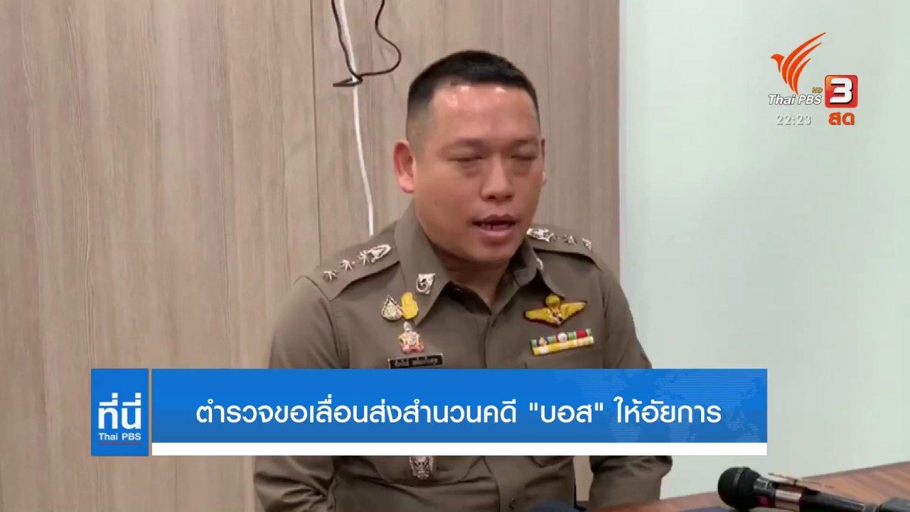 """ที่นี่ Thai PBS - ตำรวจขอเลื่อนส่งสำนวนคดี """"บอส"""" ให้อัยการ"""