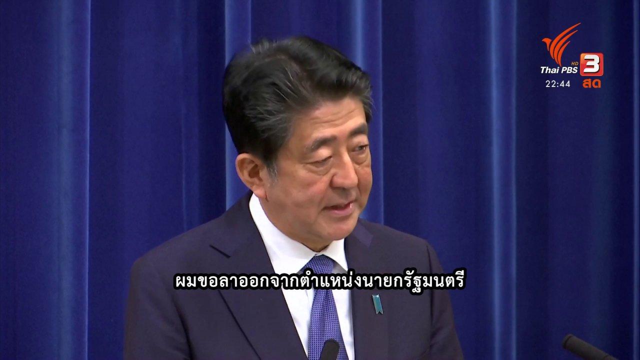"""ที่นี่ Thai PBS - """"ชินโซ อาเบะ"""" นายกรัฐมนตรีญี่ปุ่น ลาออก"""