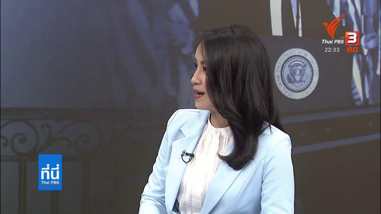ที่นี่ Thai PBS - โดนัลด์ ทรัมป์ รับตำแหน่งชิงเก้าอี้ประธานาธิบดี