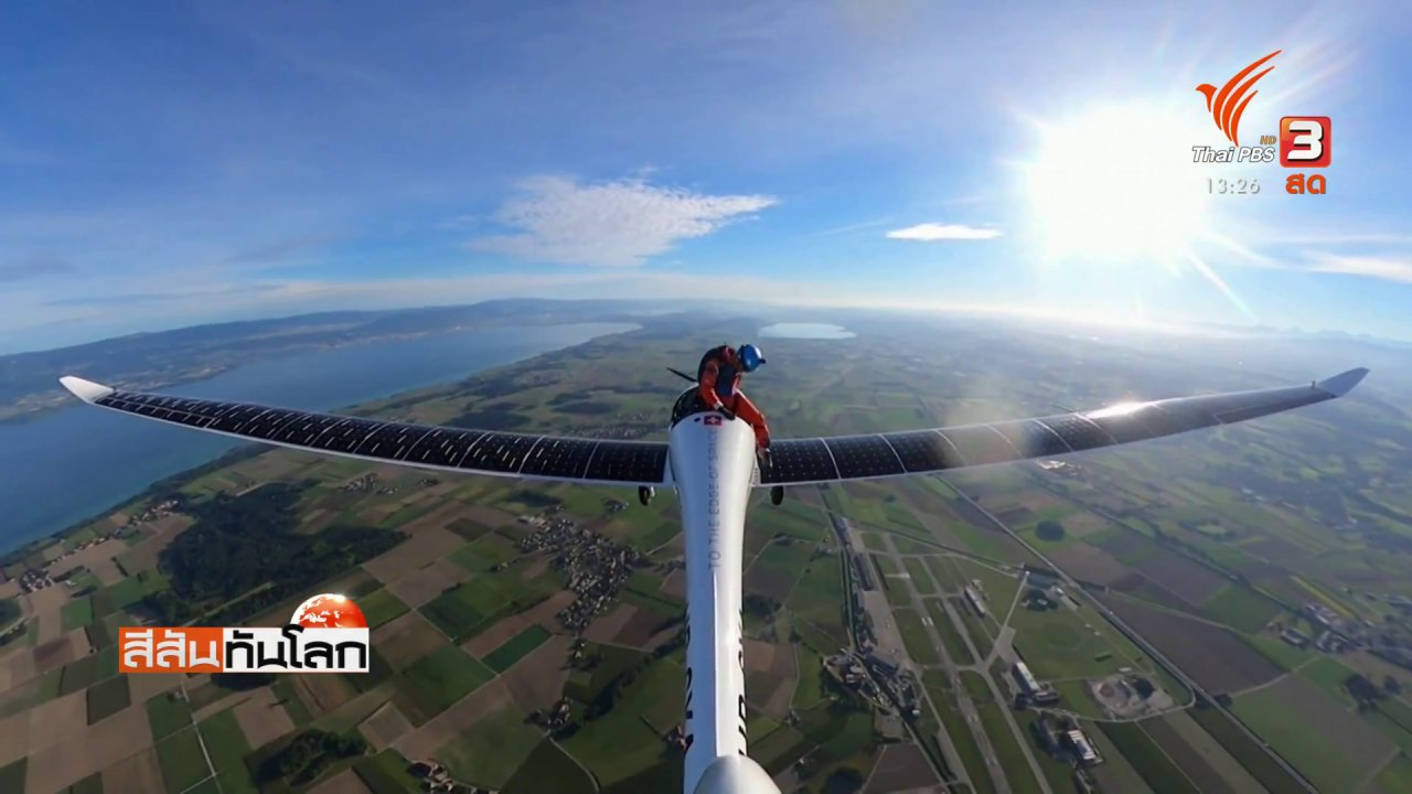 สีสันทันโลก - ดิ่งพสุธาจากเครื่องบินพลังแสงอาทิตย์
