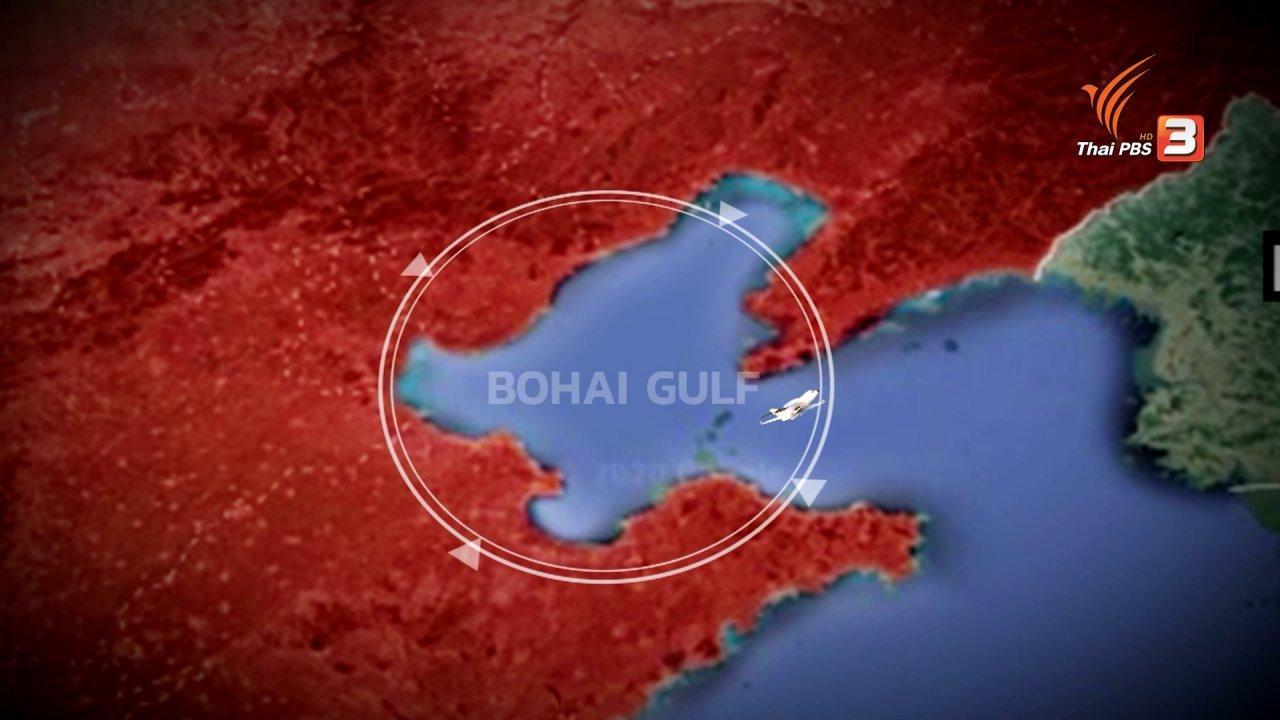 ข่าวเจาะย่อโลก - ทะเลจีนใต้ระอุ จีนยิงขีปนาวุธ ตอบโต้สหรัฐฯ ส่งเครื่องบินสอดแนม