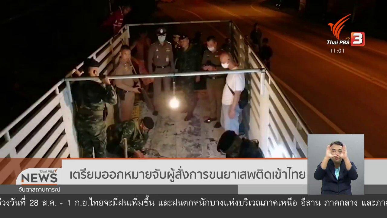 จับตาสถานการณ์ - เตรียมออกหมายจับผู้สั่งการขนยาเสพติดเข้าไทย