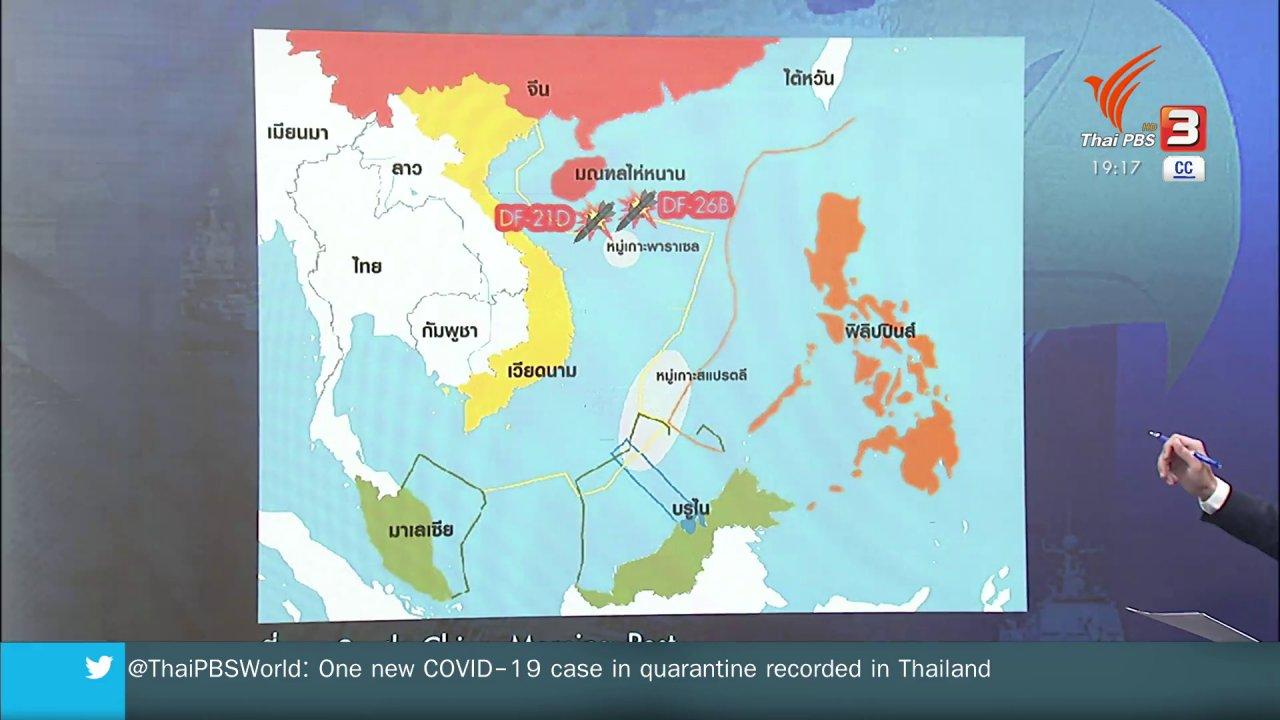 ข่าวค่ำ มิติใหม่ทั่วไทย - วิเคราะห์สถานการณ์ต่างประเทศ : ทะเลจีนใต้ระอุหลังสหรัฐฯ กระตุกหนวดมังกร