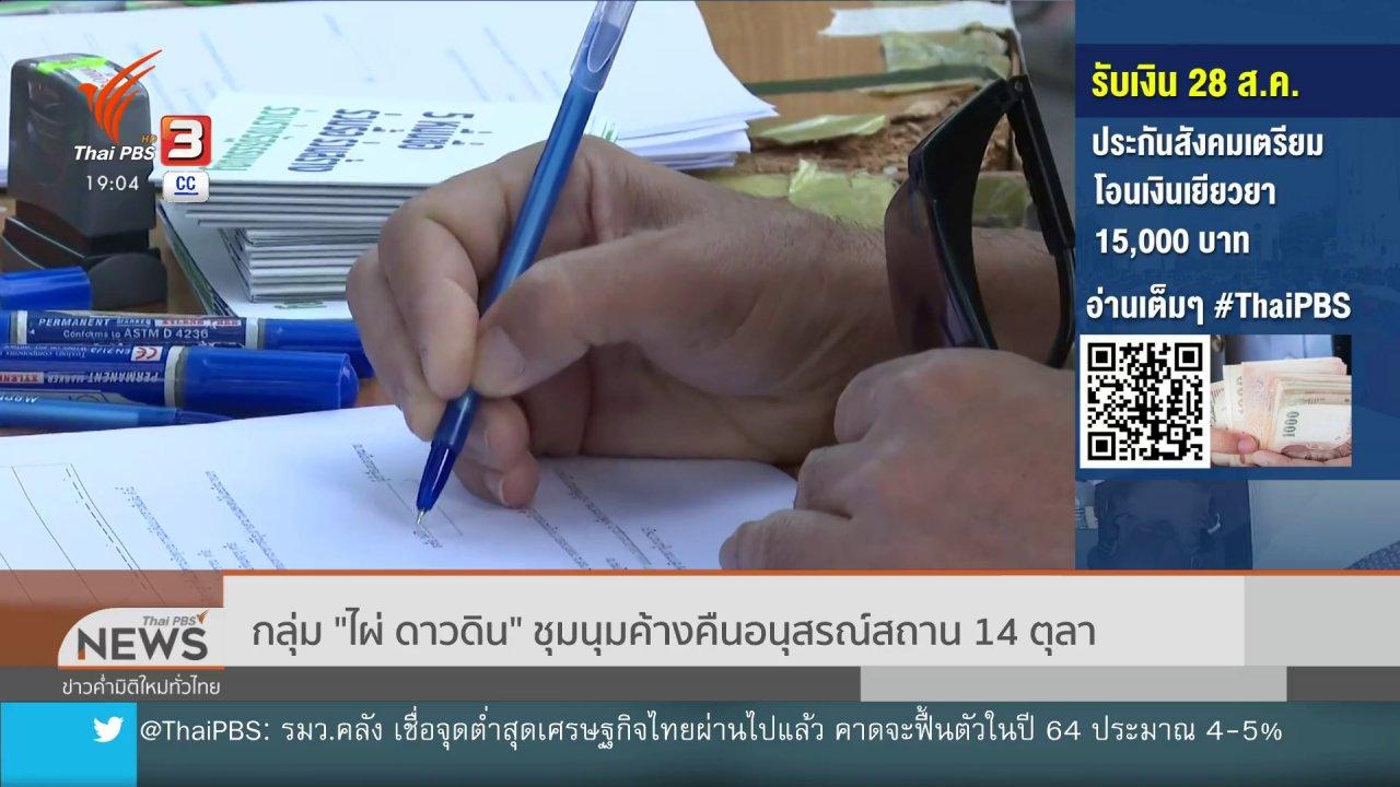 """ข่าวค่ำ มิติใหม่ทั่วไทย - กลุ่ม """"ไผ่ ดาวดิน"""" ชุมนุมค้างคืนอนุสรณ์สถาน 14 ตุลา"""