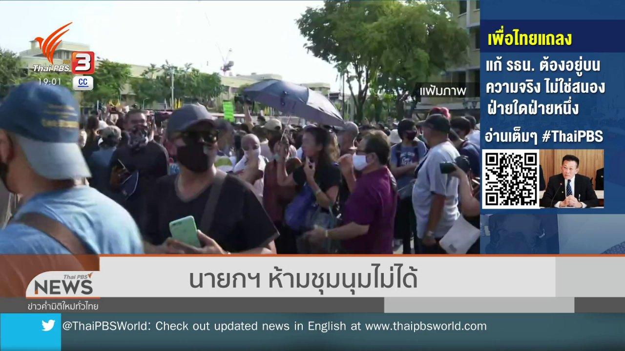 ข่าวค่ำ มิติใหม่ทั่วไทย - นายกฯ ห้ามชุมนุมไม่ได้