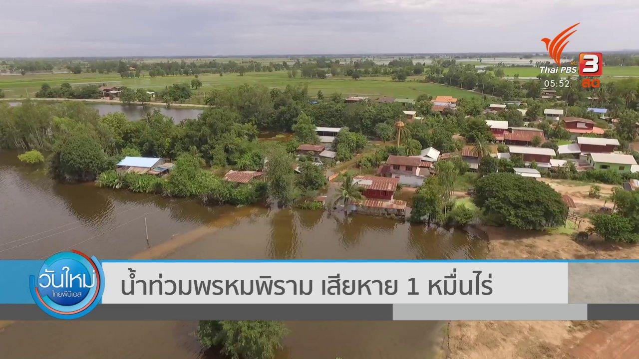 วันใหม่  ไทยพีบีเอส - น้ำท่วมพรหมพิราม เสียหาย 1 หมื่นไร่