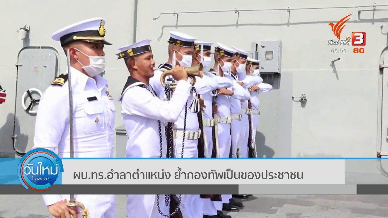 วันใหม่  ไทยพีบีเอส - ผบ.ทร.อำลาตำแหน่ง ย้ำกองทัพเป็นของประชาชน
