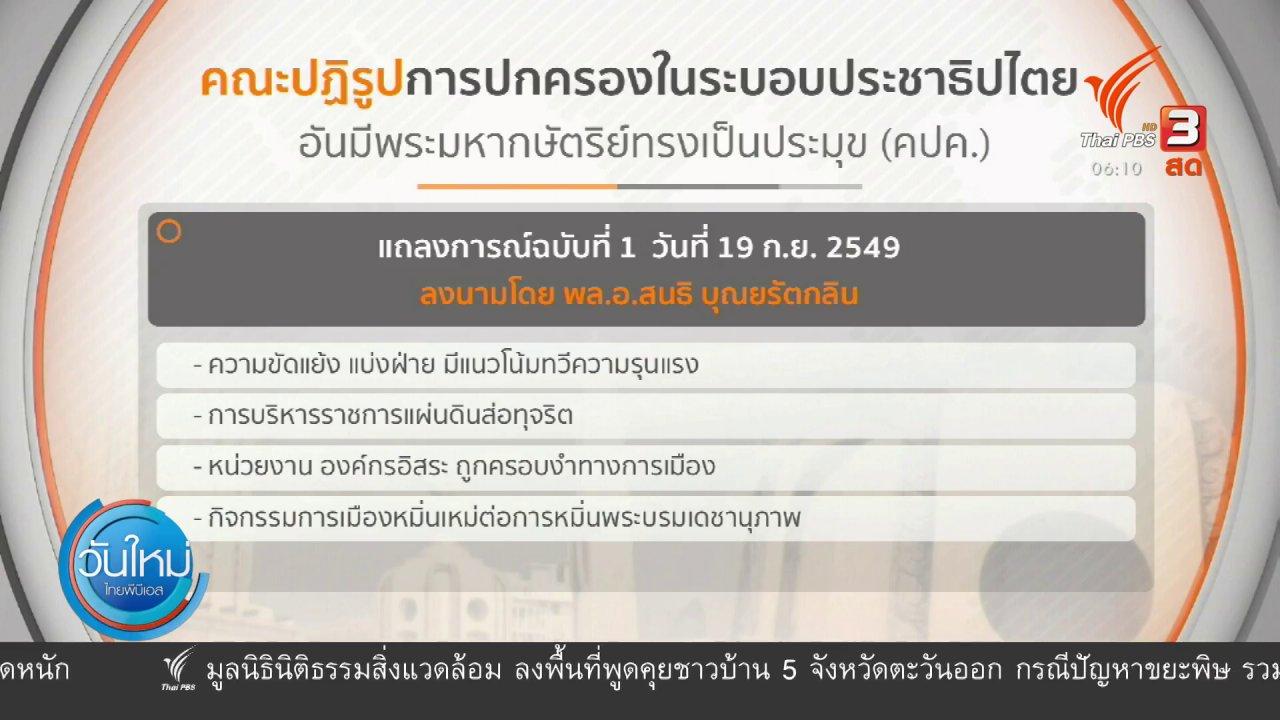 """วันใหม่  ไทยพีบีเอส - มุม(การ)เมือง : ท่าที ผบ.ทบ. - ผู้ชุมนุม ต่อกระแส """"รัฐประหาร"""""""