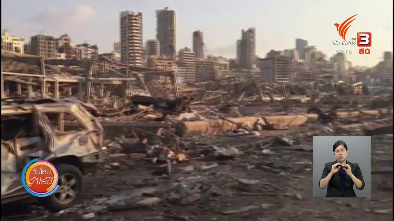 """วันใหม่วาไรตี้ - ประเด็นสังคม : ถอดบทเรียน """"ระเบิดที่เบรุต จุดชนวนความปลอดภัยอย่างยั่งยืน"""""""