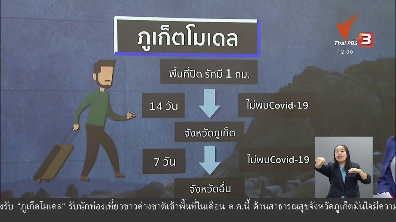 จับตาสถานการณ์ - วัคซีนเศรษฐกิจ : อุปสรรครับต่างชาติเที่ยวไทย