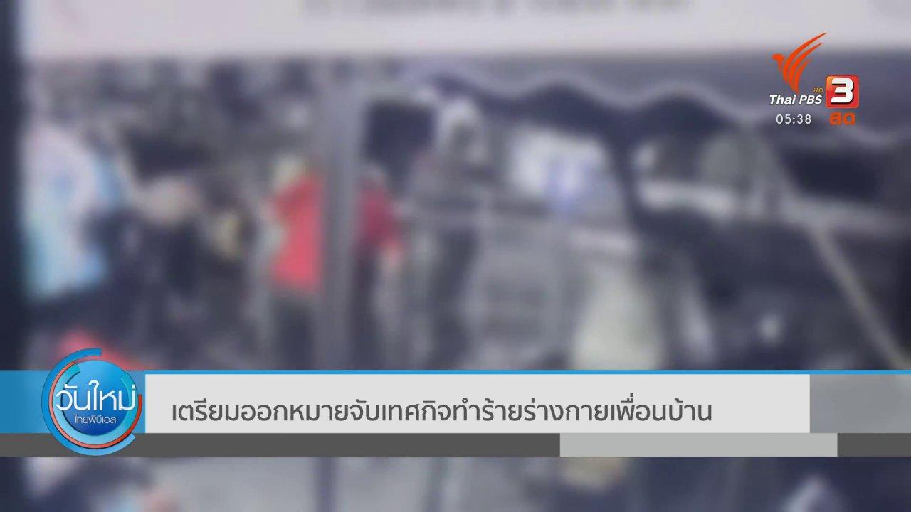 วันใหม่  ไทยพีบีเอส - เตรียมออกหมายจับเทศกิจทำร้ายร่างกายเพื่อนบ้าน