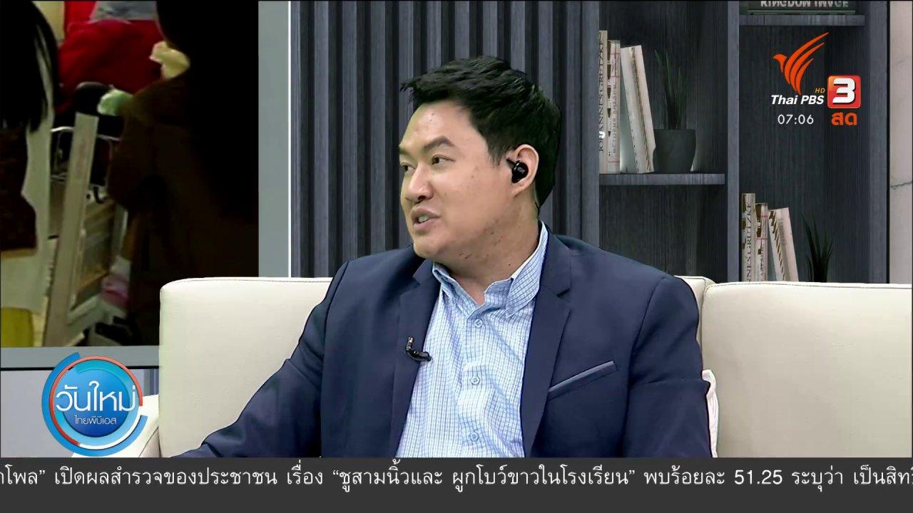 วันใหม่  ไทยพีบีเอส - กินอยู่รู้รอบ : กรมสรรพากร - กรมศุลฯ ตรวจเข้มจัดเก็บภาษีค้าออนไลน์