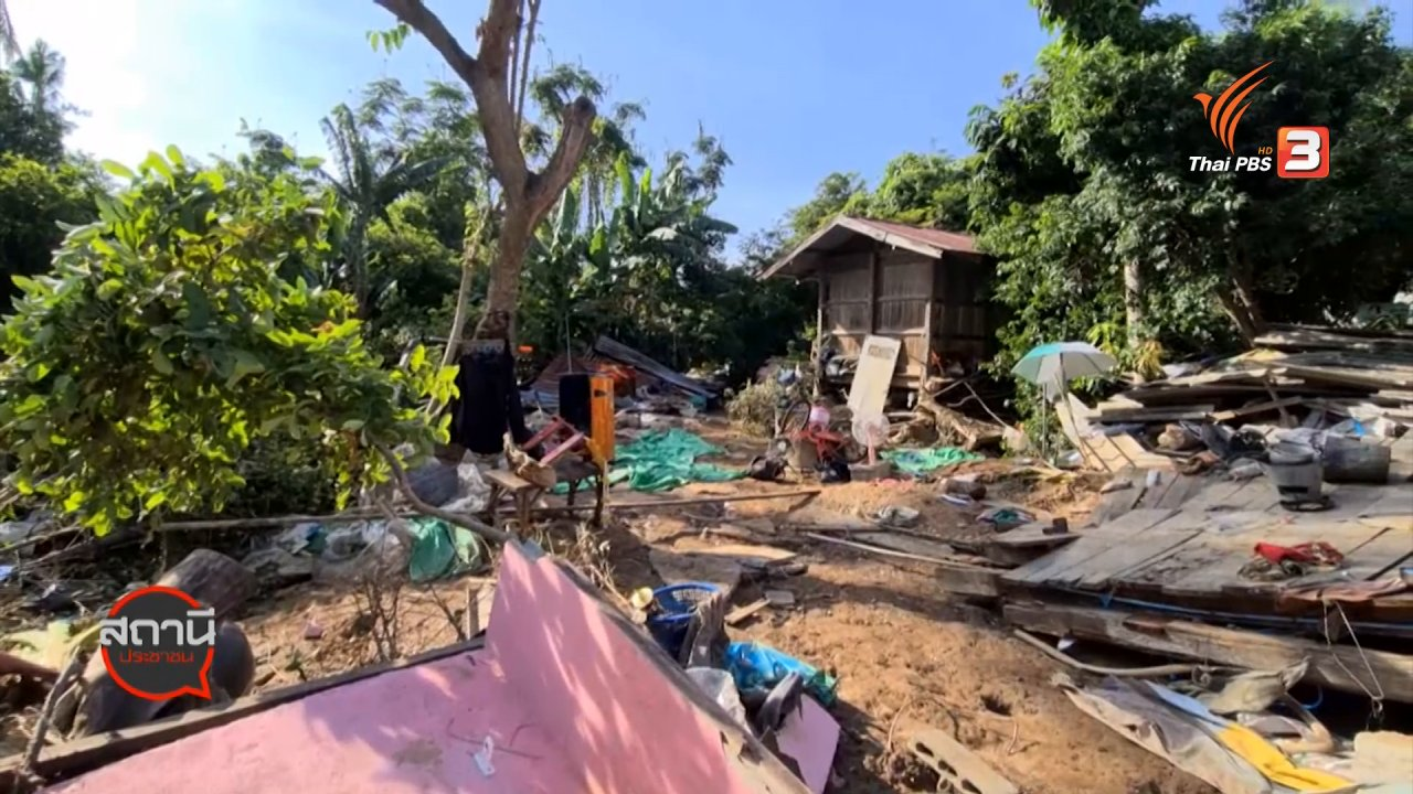 สถานีประชาชน - สถานีร้องเรียน : วิเคราะห์สถานการณ์น้ำท่วมภาคเหนือ