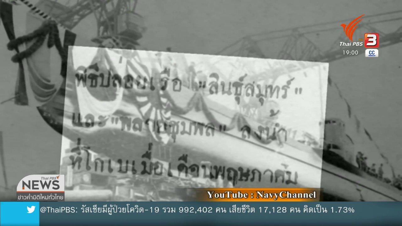 ข่าวค่ำ มิติใหม่ทั่วไทย - ย้อนรอยเรือดำน้ำดุลอำนาจ