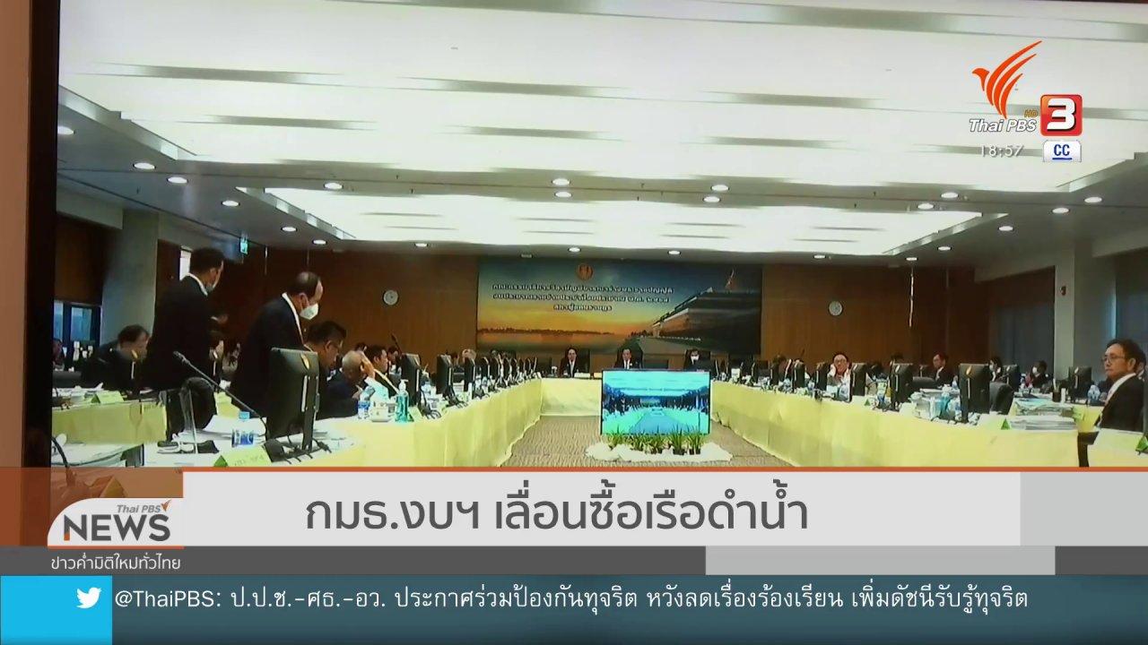 ข่าวค่ำ มิติใหม่ทั่วไทย - กมธ.งบฯ เลื่อนซื้อเรือดำน้ำ