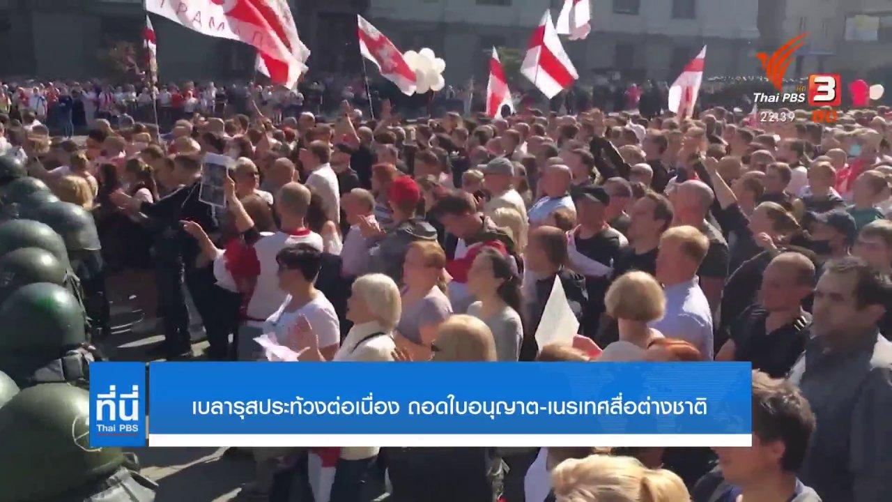 ที่นี่ Thai PBS - เบลารุสประท้วงต่อเนื่อง ถอนใบอนุญาต-ขับไล่สื่อต่างประเทศ