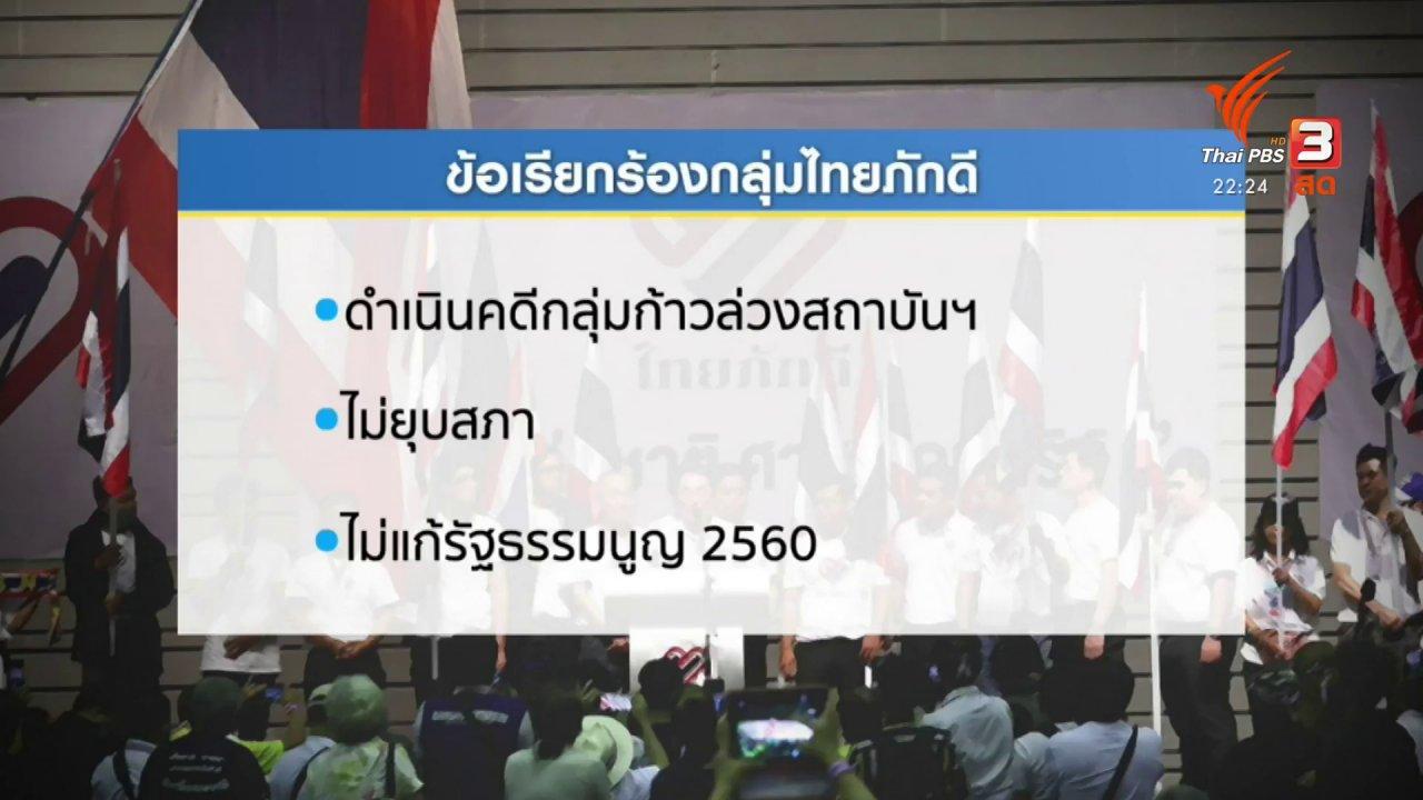 """ที่นี่ Thai PBS - เปิด 3 ข้อเรียกร้องกลุ่ม """"ไทยภักดี"""" เกมกดดัน """"บิ๊กตู่"""""""