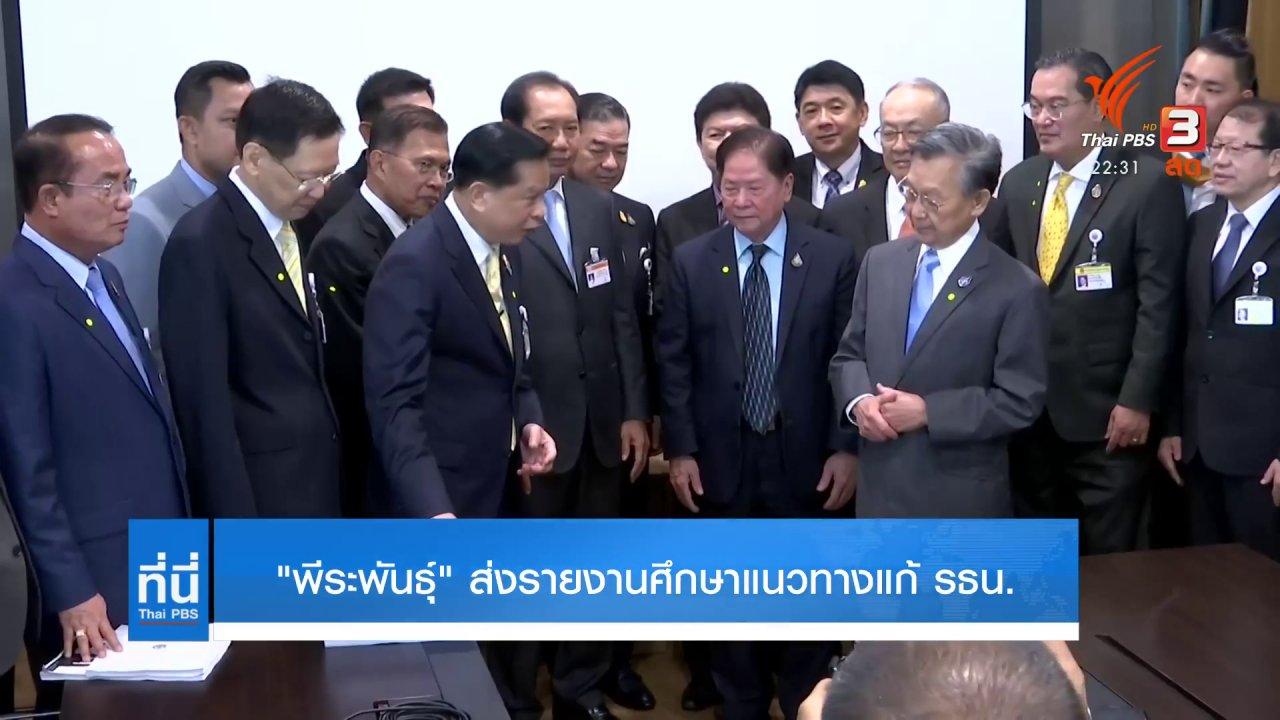 """ที่นี่ Thai PBS - """"พีระพันธุ์"""" ส่งรายงานศึกษาแนวทางแก้ รธน."""